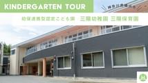 三陽幼稚園・三陽保育園