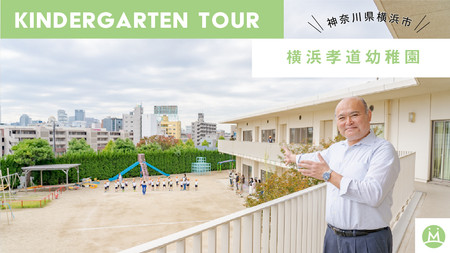 横浜孝道幼稚園