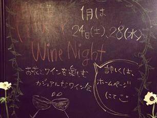 4年目のお花 × ワイン会