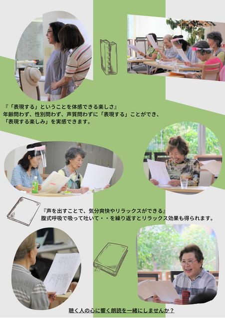おしゃれな朗読2.png