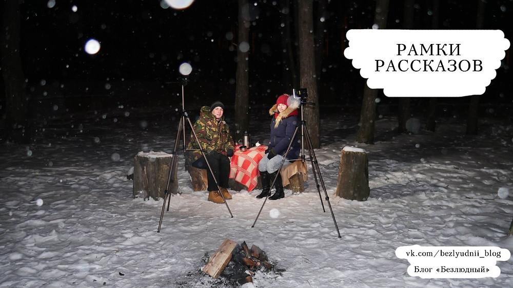 Безлюдный блог. Съемки в ночном лесу.