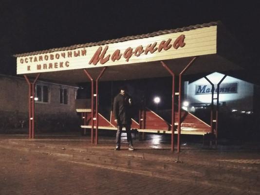 Остановочный комплекс «Мадонна»