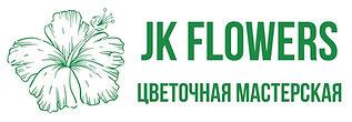 JK Flowers цветочная мастерская
