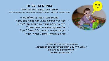 עלון לסדנת הורים בנושא התפתחות שפה