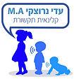 קלינאית תקשורת בחיפה