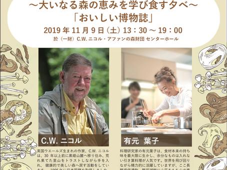有元葉子 & C.W. ニコル  大いなる森の恵みを学び食す夕べ「おいしい博物誌」イベント予約開始
