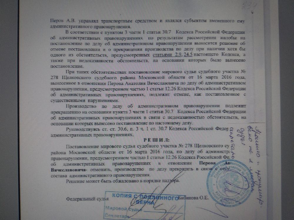 Постановление о привлечении к административной ответственности по ст. 12.26 КоАП РФ отменено в связи с отсутствием состава административного правонарушения