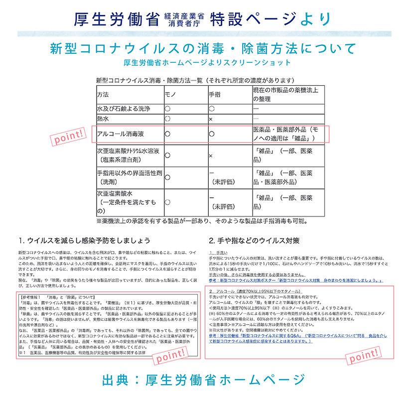 お清めハンドジェルsite_10.jpg