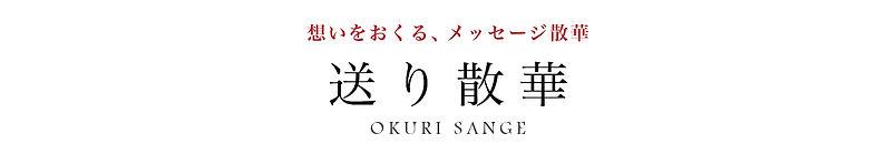 okuri_sange-02.jpg
