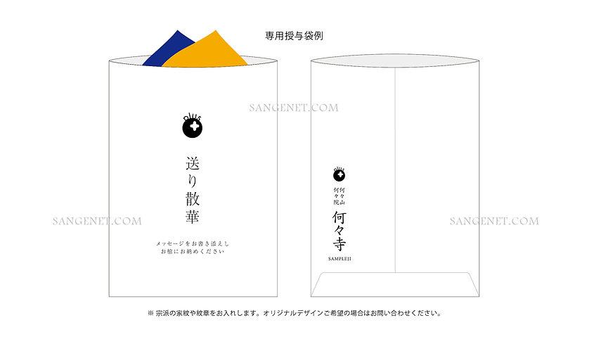okuri_sange-06.jpg