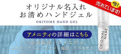 okiyome_banner_11.jpg