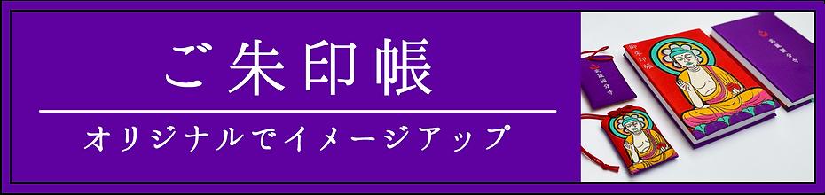 御朱印帳サイト_2.png