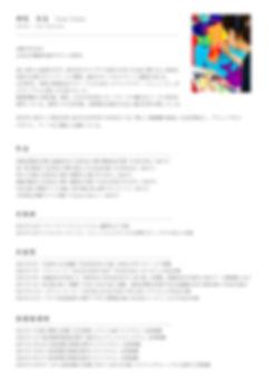 西尾有未_作家プロフィール-01.jpg