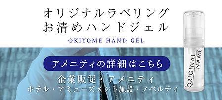 お清めハンドジェル_神社_11.jpg