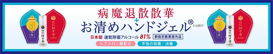 病魔退散散華_お清めハンドジェルバナー.jpg