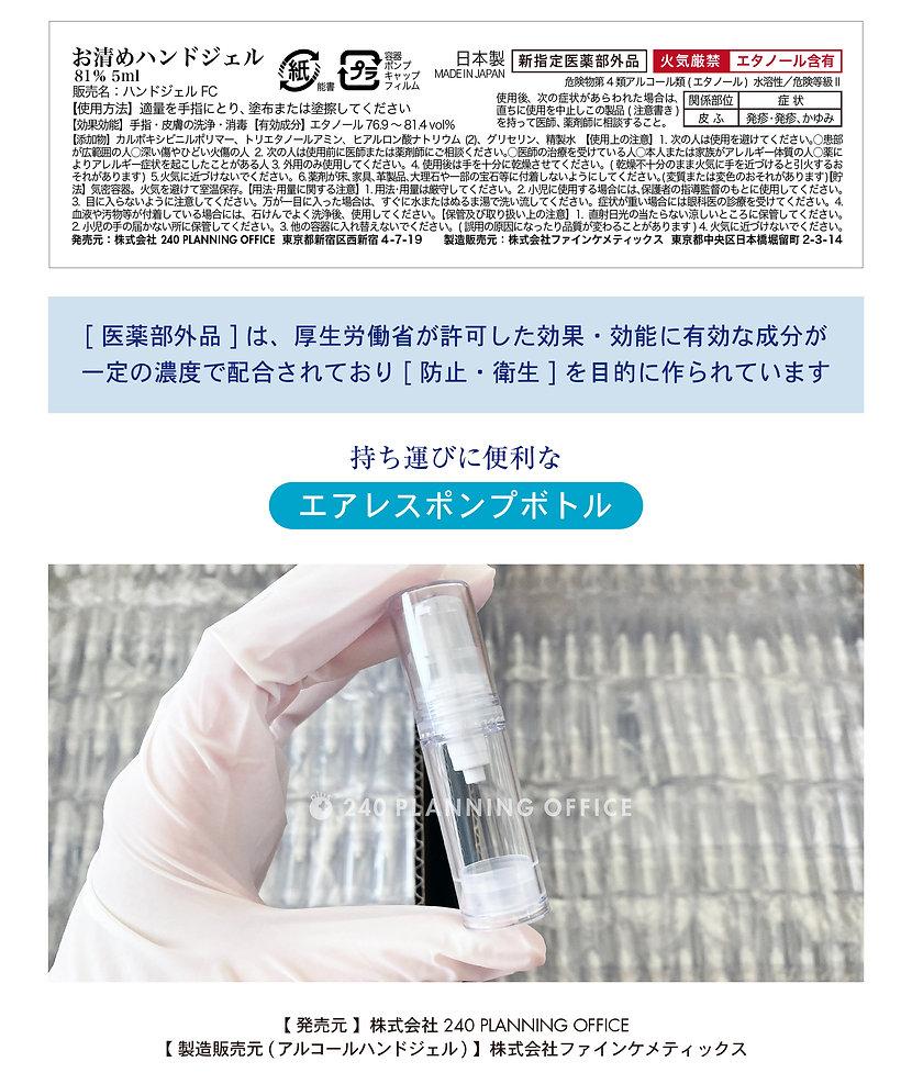 お清めハンドジェルsite_5.jpg