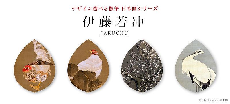 日本画散華バナー_1.jpg