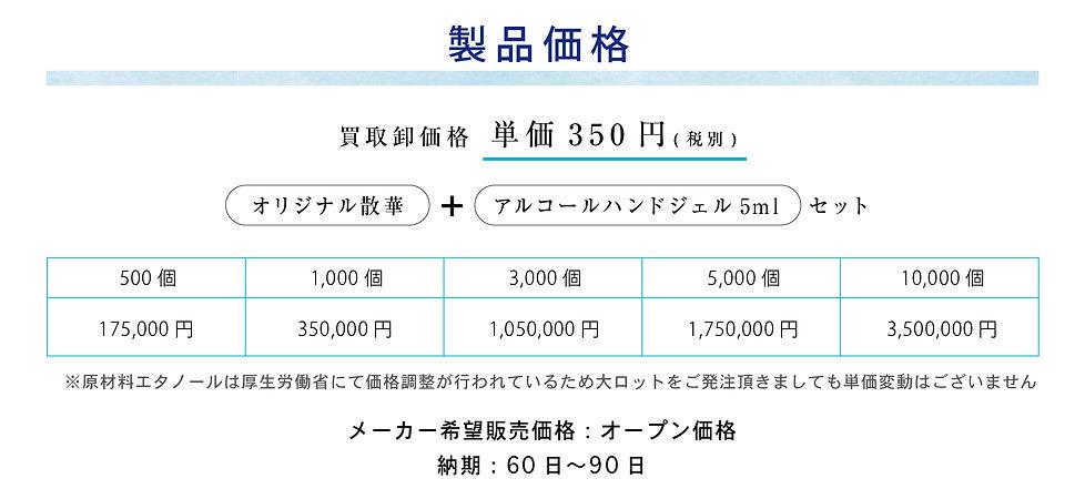 お清めハンドジェルsite_8.jpg