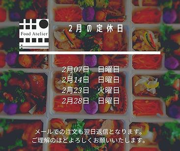 2月の定休日.jpg