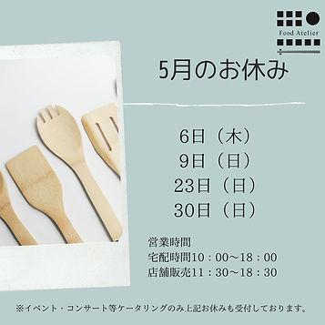 5月のお休み.jpg