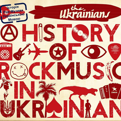 A HISTORY OF ROCK MUSIC IN UKRAINIAN CD album