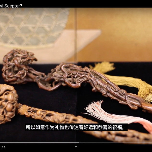 2018 | What is a Chinese Ruyi Scepter?