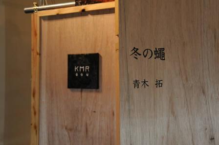KoMoRu exhibition - winter fly