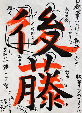 添削 - 後藤|correction - Goto