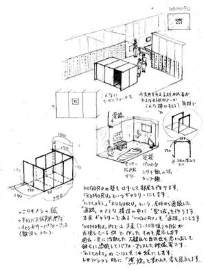 "idea sketch of ""KoMoRu"""