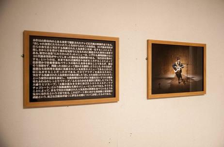 "KoMoRu at ""yamagatageijutsukaiwai01"" exhibition"