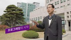 [부경대학교 K-MOOC] 모바일프로그래밍 K-MOOC 강좌 소개영상.m