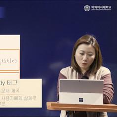 2019 이화여자대학교_코딩_일반과정_4차산업