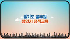[경기도평생진흥원]_2018_공무원성인지정책교육_티저영상.mp4_2020