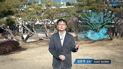 카이스트_홍보영상