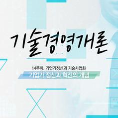2019_호서대학교_white강의_기술 경영