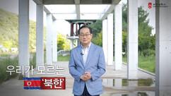 [서강대학교]_2018_남북관계의 이해.wmv_20200522_15350