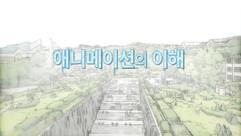 [이화여자대학교]_2016_애니메이션.wmv_20200522_150702