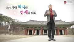 [서강대학교]_2019_조선시대사.wmv_20200522_152758.0
