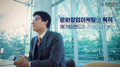 [호서대학교]_2020_문화창업마케팅.mp4_20200522_145249