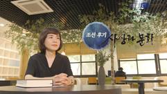 [가톨릭대학교]_2019_조선후기 사상과 후기.mp4_20200522_1