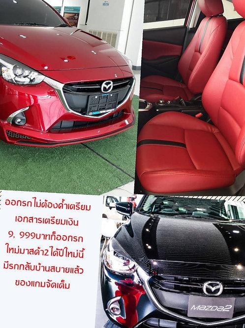 รถใหม่MAZDAป้ายแดงดาวน์แบบไม่ต้องค้ำ