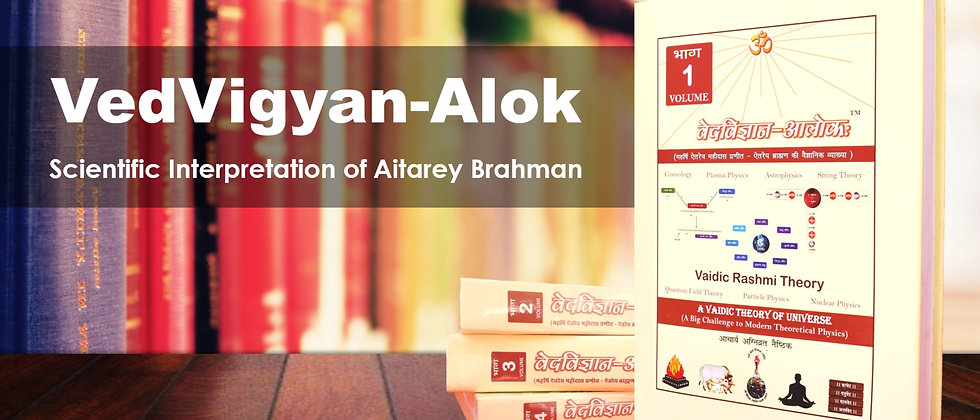 Ved Vigyan Alok (All 4 Set)