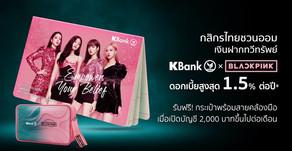 กสิกรไทยชูจุดขาย KBank x BLACKPINK เปิดตัวบัญชีเงินฝากทวีทรัพย์ ดอกเบี้ยสูงสุด 1.50% ต่อปี