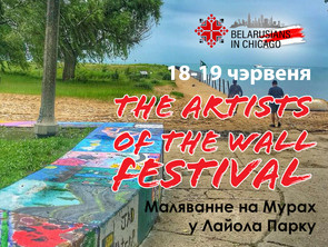 The Artists of the Wall Festival. Loyola Park. 20.06.2021
