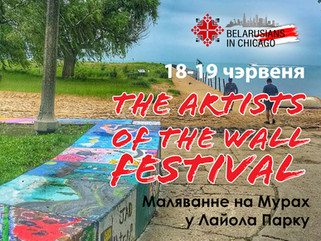The Artists of the Wall Festival, Loyola Park, June 20, 2021