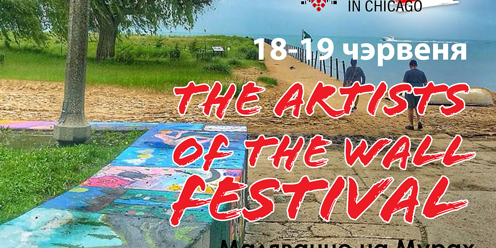 ARTISTS OF THE WALL FESTIVAL