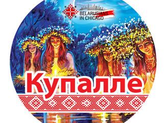 Belarusians Celebrate Kupalle
