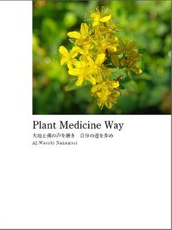 表紙 Plant Medicine Way
