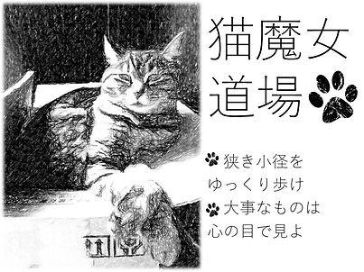 猫魔女道場 ロゴ 写真入り.jpg