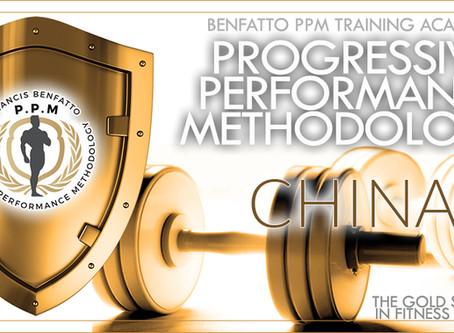 PPM Training Academy Introductory Seminar in China | PPM 培训学院:   介绍研讨会 中国站